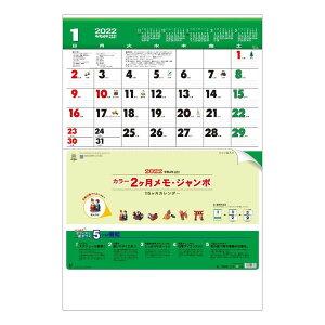 壁掛け カレンダー 2022 カラー2ヶ月メモ ジャンボ 15ヶ月 スケジュール トーダン オフィス シンプル 実用 書き込み 令和4年暦 シネマコレクション 21clsc