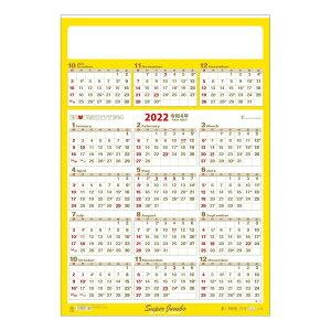 壁掛け カレンダー 2022 スーパージャンボA全文字 スケジュール トーダン オフィス シンプル 実用 令和4年暦 シネマコレクション 21clsc