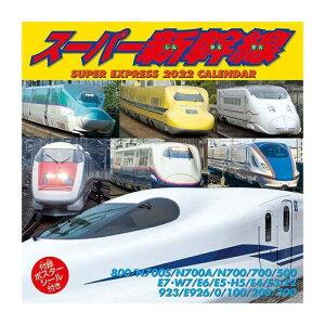 スーパー新幹線 2022年 カレンダー 壁掛けカレンダー2019年 鉄道 トライエックス キッズ のりもの 令和4年暦 シネマコレクション