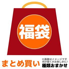a9a64413041e1 特選福袋 レディース バッグ&ポーチ 送料無料 数量限定 かわいい雑貨 女性向け ファッション 通販