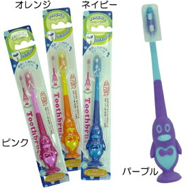 ペンギン Penguin 吸盤付き歯ブラシ 洗面用具通販 デュポン社製ブラシ使用!!【あす楽対応】【あす楽】【ママ割 登録 エントリー3倍】2/28まで