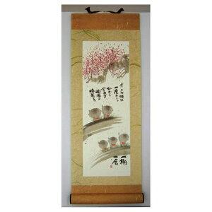 取寄品 御木幽石 今日を頑張る 地蔵 福まき ミニ掛け軸 メッセージアート通販