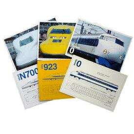 新幹線グッズ RAILWAY 新幹線 552563 ポストカード6枚セット 鉄道 グッズ 通販 メール便可