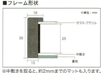 【取寄品】A4(210×297mm/深さ25mm)アートボックスフレーム☆立体額縁通販☆◆