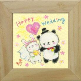 取寄品 絵描きサリー Happy Wedding わんダフル額装 フレーム付きART メッセージアート通販