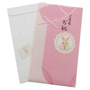 【出産祝い】うさぎ ピンク 御祝儀袋 金封 中封筒付き 熨斗袋 のし袋 通販 メール便可