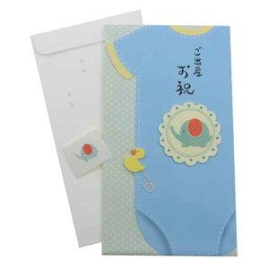 【出産祝い】ぞう ブルー 御祝儀袋 金封 中封筒付き 熨斗袋 のし袋 通販 メール便可