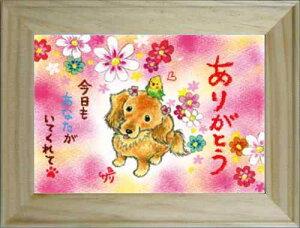 取寄品 絵描きサリー ポストカード額装 フレーム付きART ありがとう… ssa-57 スペースギャラリー 可愛い 動物 メッセージアート グッズ 通販
