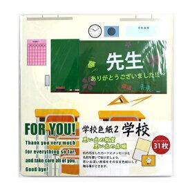 寄せ書き色紙 学校色紙2 教室 アルタ メッセージカード31枚入り 面白 雑貨 卒業メモリアル 思い出ギフト グッズ 通販 シネマコレクション