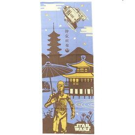 スターウォーズ ロングタオル 和てぬぐい C-3PO R2-D2 静寂閑雅 STAR WARS ハートアートコレクション 日本製 海外土産 映画キャラクター グッズ 通販 メール便可 シネマコレクション