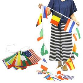 室内装飾 ワールドフラッグ 世界国旗 オクタニコーポレーション 8メートル45センチ 運動会 パーティ 雑貨 グッズ 通販 メール便可 シネマコレクション
