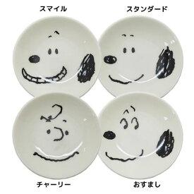 スヌーピー 小皿 磁器製 ミニプレート シンプル フェイス ピーナッツ 金正陶器 直径10.5cm 日本製 食器 絵本キャラクター グッズ 通販 シネマコレクション