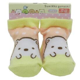 すみっコぐらし ベビー ソックス 新生児 はじめての 靴下 しろくまドット サンエックス スモールプラネット 赤ちゃんくつした キャラクター グッズ シネマコレクション