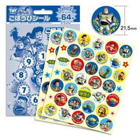 トイストーリー シール ごほうびシール ディズニー ビバリー 64枚入り 子育て キャラクター グッズ 通販 メール便可 シネマコレクション