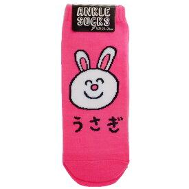 うさぎさん 女性用靴下 レディースアンクルソックス オクタニコーポレーション 23-25cm 男女兼用 プチギフト グッズ メール便可