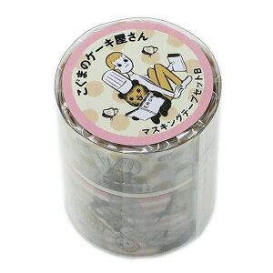 こぐまのケーキ屋さん マスキングテープ マステ2巻セット Bset カメントツ エンスカイ デコテープ ギフト 雑貨 キャラクター グッズ 通販 シネマコレクション