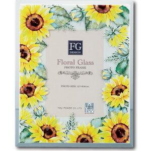 FGデザイン 写真立て フォトフレーム ひまわり インテリア 雑貨 結婚祝いギフト 包装無料 ラッピング 取寄品 シネマコレクション