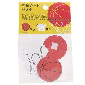 バスケットボール部 学校色紙用カード メッセージカード10枚セット アルタ 卒業メモリアル 思い出ギフト おもしろ 雑貨 グッズ 通販 メール便可 シネマコレクション