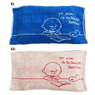 スヌーピー 大人用枕カバー のびのびピローケース STUDY ピーナッツ マリモクラフト 抗菌仕…