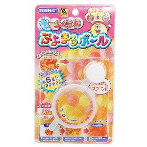ぷよまるボール おもちゃ 水でふくらむぷよぷよボール 3色ミックス フルーティーカラー レモン 子供玩具 プチギフト おもしろ 雑貨 グッズ シネマコレクション