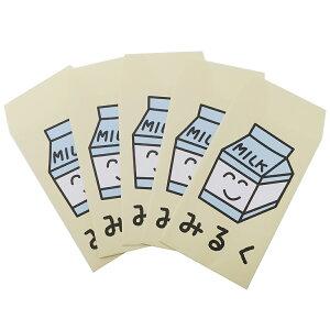 ポチ袋 牛乳 おとしだま袋 5枚セット みるくさん お年玉 オクタニ ミニ封筒 金封 おもしろ 雑貨 グッズ メール便可 シネマコレクション