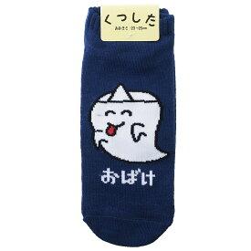 女性用 靴下 レディース アンクル ソックス おばけさん オクタニコーポレーション 23-26cm 男女兼用 プチギフト グッズ メール便可