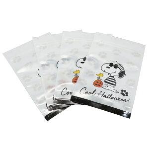 スヌーピー ハロウィン ラッピング用品 ジップバッグ 4枚セット JOE COOL ピーナッツ S&Cコーポレーション ギフト 雑貨 キャラクター グッズ 通販 メール便可 シネマコレクション