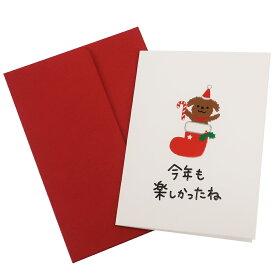 ミニ グリーティングカード Christmas ハッピー アニマル ミニカード トイプードル アクティブコーポレーション 日本製 ギフト 雑貨 Xmas グッズ 通販 メール便可 シネマコレクション