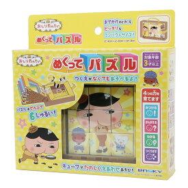 おしりたんてい めくって パズル おもちゃ エンスカイ 玩具 ギフト 雑貨 キャラクターグッズ シネマコレクション