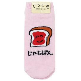 女性用 靴下 じゃむぱんさん レディース アンクル ソックス オクタニコーポレーション 23-25cm プチギフト おもしろZAKKAグッズ シネマコレクション