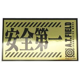 エヴァンゲリオン 防水 ステッカー ゴールド シール GOLD019 ゼネラルステッカー AT FIELD 耐水耐光 アニメキャラクターグッズ メール便可 シネマコレクション
