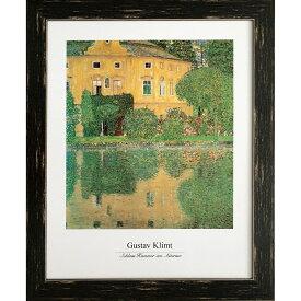 グスタフ クリムト 名画 Gustav Klimt Scholoss Kammer on Attersee 美工社 ZFA-61796 ギフト 額付きインテリア通販 取寄品 シネマコレクション
