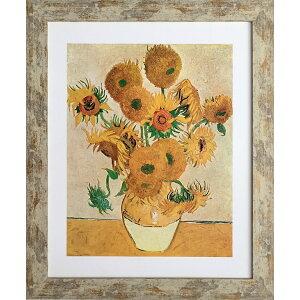 フィンセント ファン ゴッホ 名画 Vincent van Gogh Sunflowers ひまわり 美工社 ZFA-61799 ギフト 額付きインテリア通販 取寄品 シネマコレクション