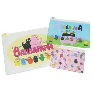 バーバパパ 収納 ジッパーケース ファスナーケース 3Pセット ファミリー BARBAPAPA マリモクラフト 小物入れ 収納用品 キャラクターグッズ メール便可 シネマコレクション