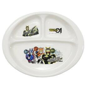 仮面ライダーゼロワン 磁器製 こども ランチプレート キッズ お食事 仕切り皿 特撮ヒーロー 金正陶器 日本製 男の子向け キャラクターグッズ シネマコレクション