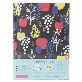 日記帳 Tomoko Hayashi ダイアリー Harvest クローズピン 文具 ギフト 雑貨 ガーリーイラストグッズ メール便可 シネマコレクション