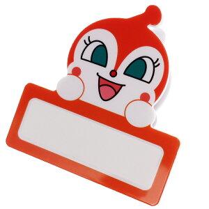アンパンマン クリップ マグネット クリップ ドキンちゃん Smile Plus サンスター文具 かわいい プレゼント アニメキャラクターグッズ シネマコレクション