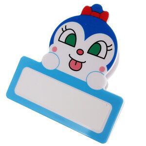 アンパンマン クリップ マグネット クリップ コキンちゃん Smile Plus サンスター文具 かわいい プレゼント アニメキャラクターグッズ シネマコレクション