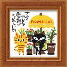 糸井 忠晴 メッセージアート ミニ アート フレーム FLOWER CAT IT-00…