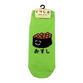 女性用 靴下 おすしさん イクラ レディース ソックス おえかきシリーズ オクタニコーポレーション 23-25cm かわいい おもしろ 雑貨 グッズ メール便可