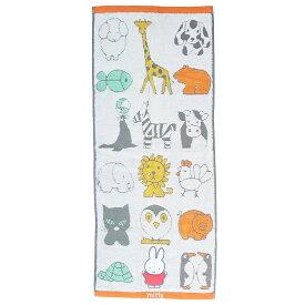 ミッフィー フェイスタオル ジャガードロングタオル ミッフィーと動物たち ディックブルーナ 丸眞 大人かわいい 絵本 大人向け キャラクターグッズ メール便可