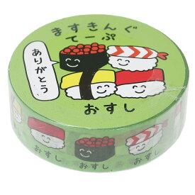 おすしさん マスキングテープ 15mmマステ おえかきシリーズ オクタニコーポレーション DECOテープ かわいいグッズ メール便可 シネマコレクション