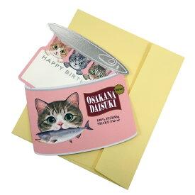 グリーティングカード フェリシモ猫部 封筒付き ミニカード HAPPY BIRTHDAY ねこ アクティブコーポレーション メッセージカード かわいい キャラクターグッズ メール便可 シネマコレクション