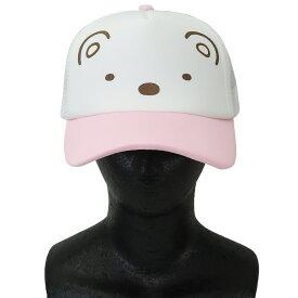 すみっコぐらし なりきり メッシュキャップ 野球帽子 シロクマ サンエックス アイプランニング 男女兼用 プレゼント キャラクターグッズ シネマコレクション