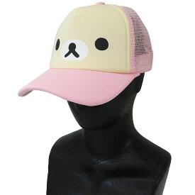 リラックマ なりきり メッシュキャップ 野球帽子 コリラックマ サンエックス アイプランニング 男女兼用 プレゼント キャラクターグッズ シネマコレクション
