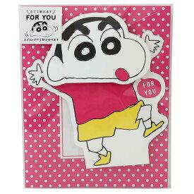 クレヨンしんちゃん グリーティングカード 顔がゆらゆら揺れる 多目的カード しんのすけ アクティブコーポレーション 定型内郵便 封筒付き アニメキャラクターグッズ メール便可 シネマコレクション