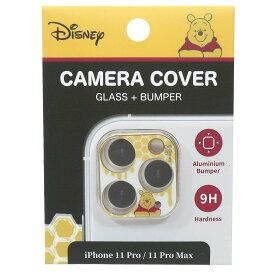 くまのプーさん iPhone 11 Pro/11 ProMax用アクセサリー アイフォン11プロ 11プロマックス用カメラカバー ディズニー グルマンディーズ スマホアクセ キャラクター グッズ メール便可 シネマコレクション