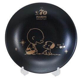 スヌーピー 中皿 磁器製 アニバーサリー ラウンド プレート 70周年記念 ブラック ピーナッツ 金正陶器 日本製 キャラクター グッズ シネマコレクション