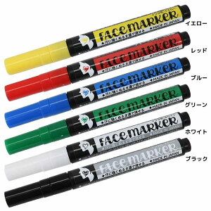 フェイスマーカー 顔からだ用 カラーマーカー スキンアーティストペン 全6色 サカモト 応援DECOペン 日本製 グッズ メール便可 シネマコレクション