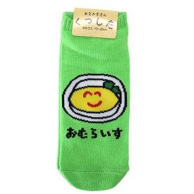 女性用 靴下 レディース ソックス おえかきシリーズ おむらいすさん オクタニコーポレーション かわいい おもしろ雑貨 グッズ メール便可